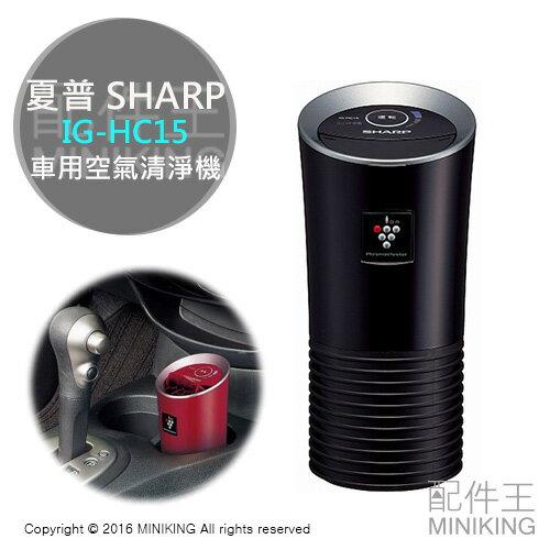【配件王】現貨黑色 SHARP 夏普 IG-HC15 車用 空氣 清淨機 抗菌除臭抗花粉 靜音 小型空清 隨身USB空清 勝 GC15 HC1 JC15
