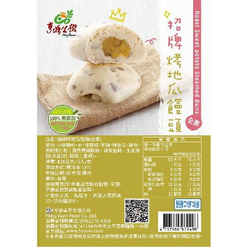 ◎亨源生機◎天然招牌烤地瓜饅頭 (需冷凍)  420公克/包  地瓜 早餐 點心 饅頭 無添加 營養 天然 全素可用