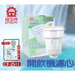 [吉賀] JINKON 晶工 感應式開飲機濾心 活性碳 濾心 濾水濾心 除氯 CF-2511