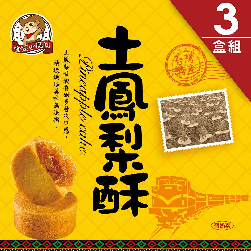 免運【台灣小糧口】禮盒 ● 小糧口土鳳梨酥(3盒組)