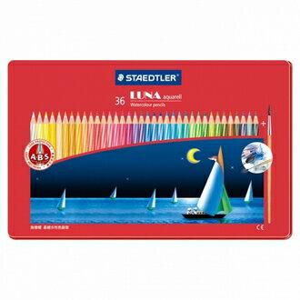【施德樓】MS137C36MLUNA水性色鉛筆鐵盒裝36色盒