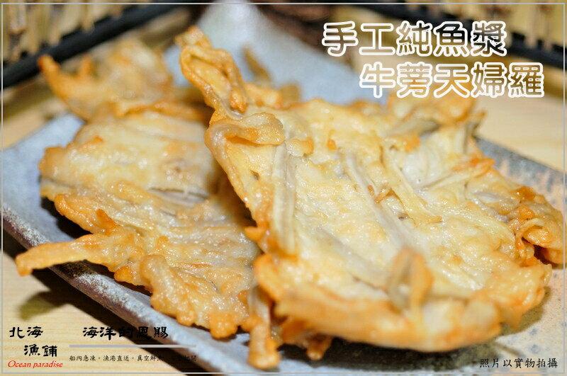 『北海漁鋪』- 牛蒡魚漿甜不辣250g-300g