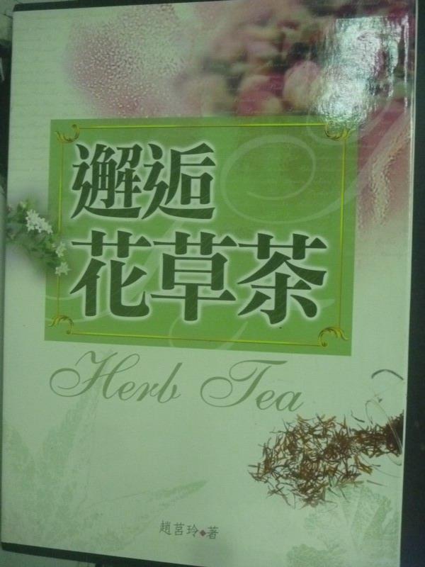 ~書寶 書T8/餐飲_YEE~邂逅花草茶_趙莒玲