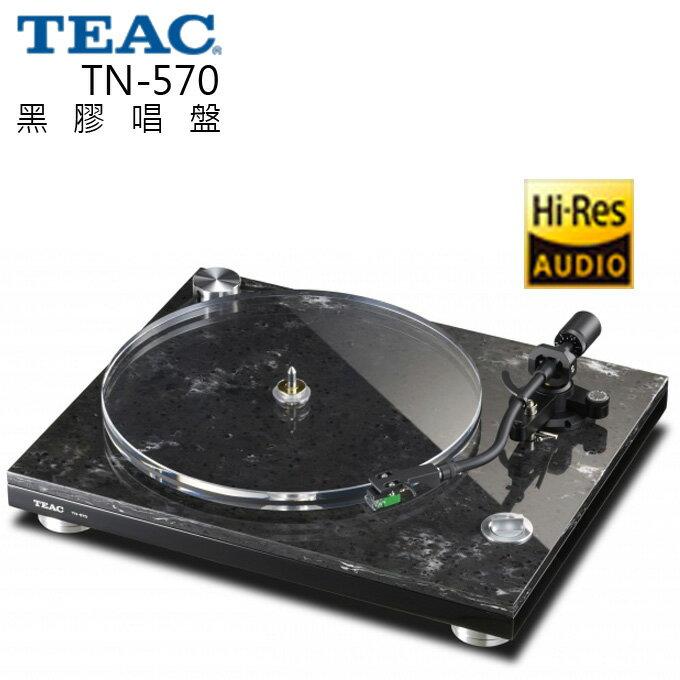 <br/><br/>  黑膠唱盤 ★ TEAC TN-570 USB 數碼輸出 公司貨 免運 0利率<br/><br/>