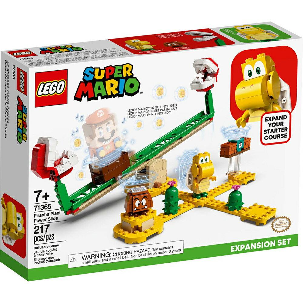 樂高LEGO 71365   瑪利歐系列 吞食花翹翹板