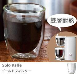 結帳價$400 咖啡機 Solo Kaffe 專用 雙層耐熱玻璃杯 完美主義【U0044-A】