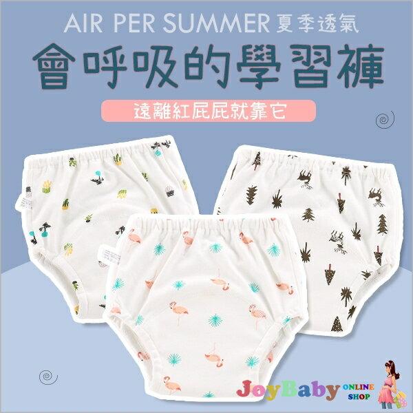 紗布學習褲嬰兒尿布褲訓練褲隔尿褲-JoyBaby