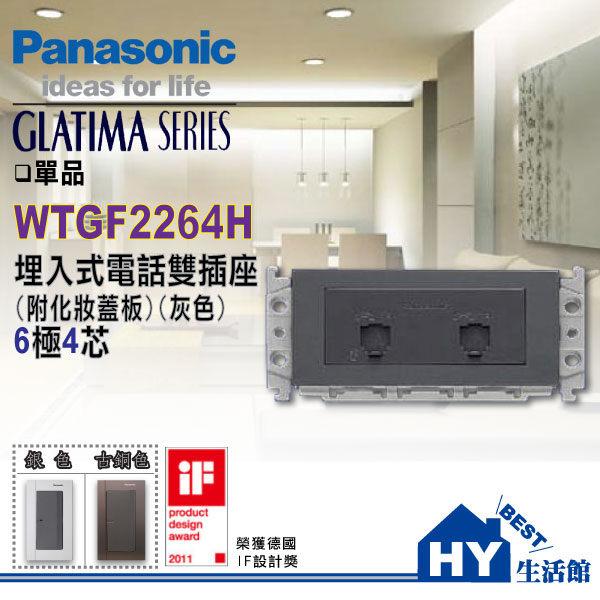 <br/><br/>  國際牌GLATIMA系列WTGF2264H 埋入式電話雙插座 6極4芯 - 《HY生活館》<br/><br/>