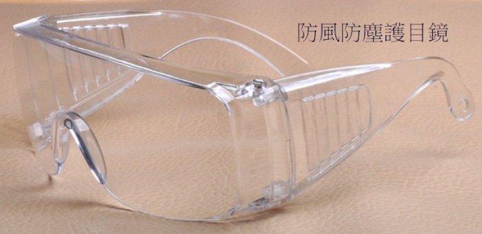 防風鏡 工業用 護目鏡 實驗護目鏡 割草防護鏡 檔灰塵 防風沙 工業用眼鏡 工作眼鏡 購買此商品眼鏡布可以加購價優惠只要1元