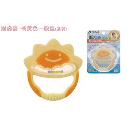 【淘氣寶寶】日本 Richell 利其爾 固齒器 - 橘黃色一般型(小太陽) (盒裝)
