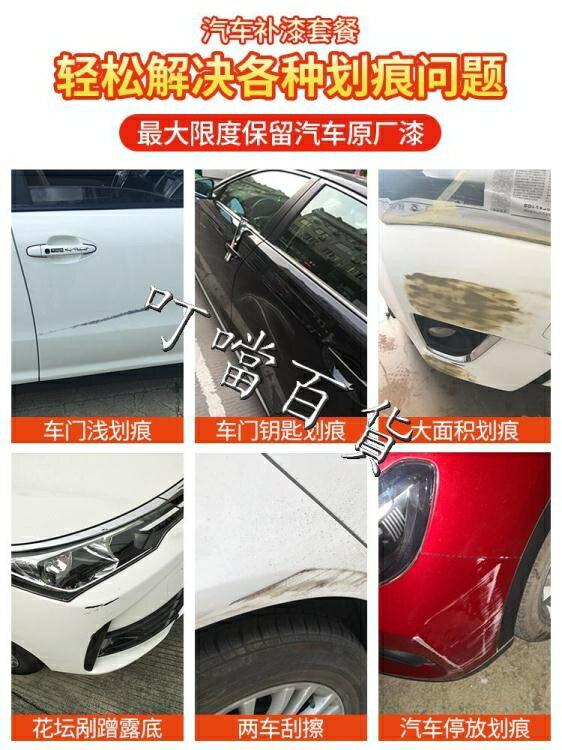 汽車小車車身修補刮花油漆自噴漆手搖劃痕修復車用補漆筆神器車輛