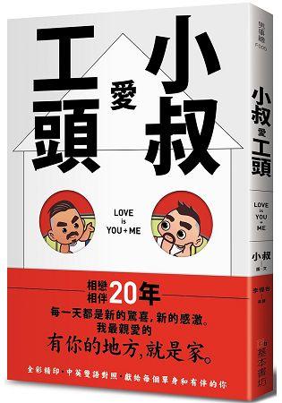小叔愛工頭-Love is You + Me 0