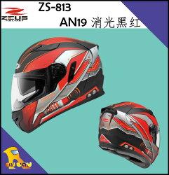 ~任我行騎士部品~瑞獅 ZEUS ZS-813 AN19 消光黑紅 雙鏡片 空力王者 全罩 安全帽 ZS 813