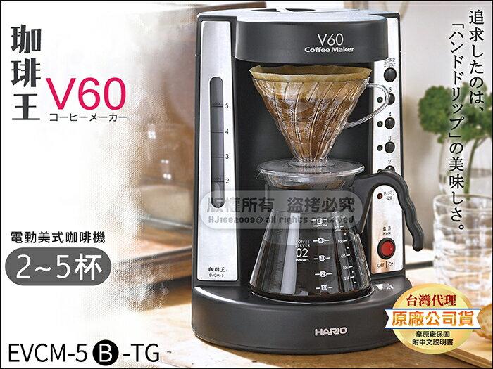 快樂屋♪HARIO V60咖啡王咖啡機 2-5杯【贈磨豆機】EVCM-5 B-TG 手沖美式