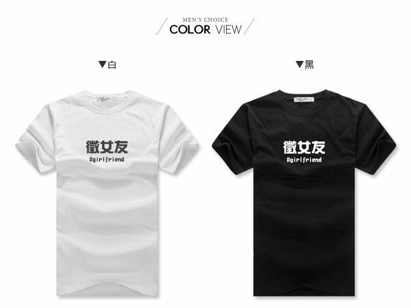 ☆BOY-2☆【NAA225】徵女友 潮流休閒短袖T恤 1