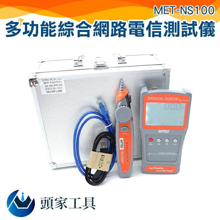 『頭家工具』網路電信 電信工程 網路工程 線路查收 線路檢查 MET-NS100 2