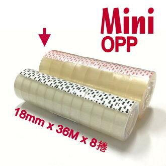迷你OPP透明膠帶 18mmx36M 筒裝/8捲 (非四維/北極熊/歐菲士)