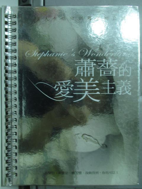 【書寶二手書T2/美容_HEF】蕭薔的愛美主義_蕭薔