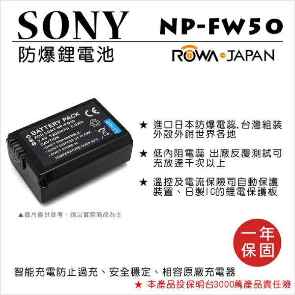 攝彩@樂華FORSonyNP-FW50相機電池鋰電池防爆原廠充電器可充保固一年