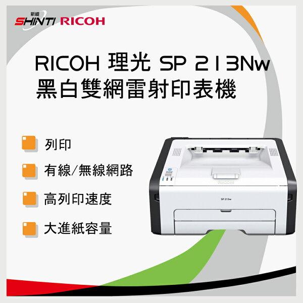 【再送咖啡包10包】RICOHSP213Nw高速無線黑白雷射印表機