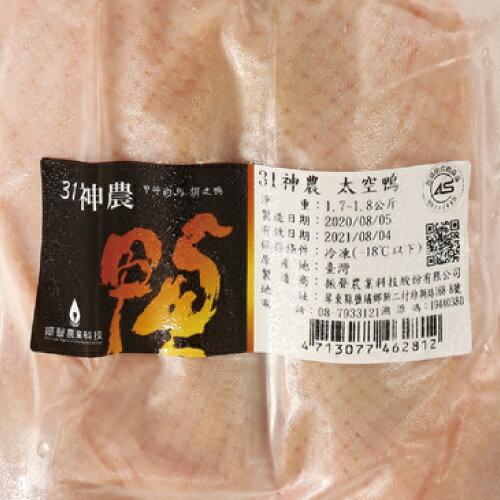 31神農太空鴨1.7~1.8KG/隻【愛買冷凍】