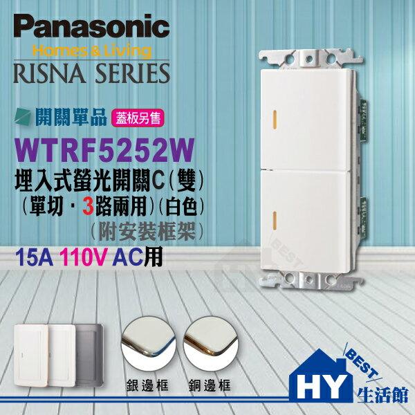 國際牌RISNA系列《WTRF5252W螢光雙開關》埋入式螢光單切三路2用開關【蓋板請另購】-《HY生活館》水電材料專賣店