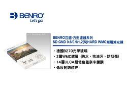 ◎相機專家◎ BENRO 百諾 GND 1.2S 光學玻璃漸層減光鏡 HARD 150x100mm LEE 勝興公司貨