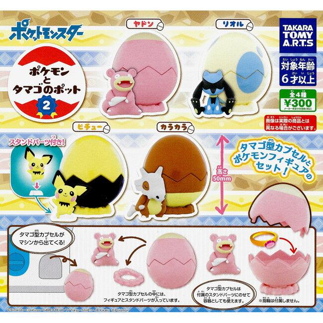 全套4款【日本正版】精靈寶可夢 蛋殼公仔 P2 扭蛋 轉蛋 神奇寶貝 皮丘 呆呆獸 環保蛋殼 - 884146