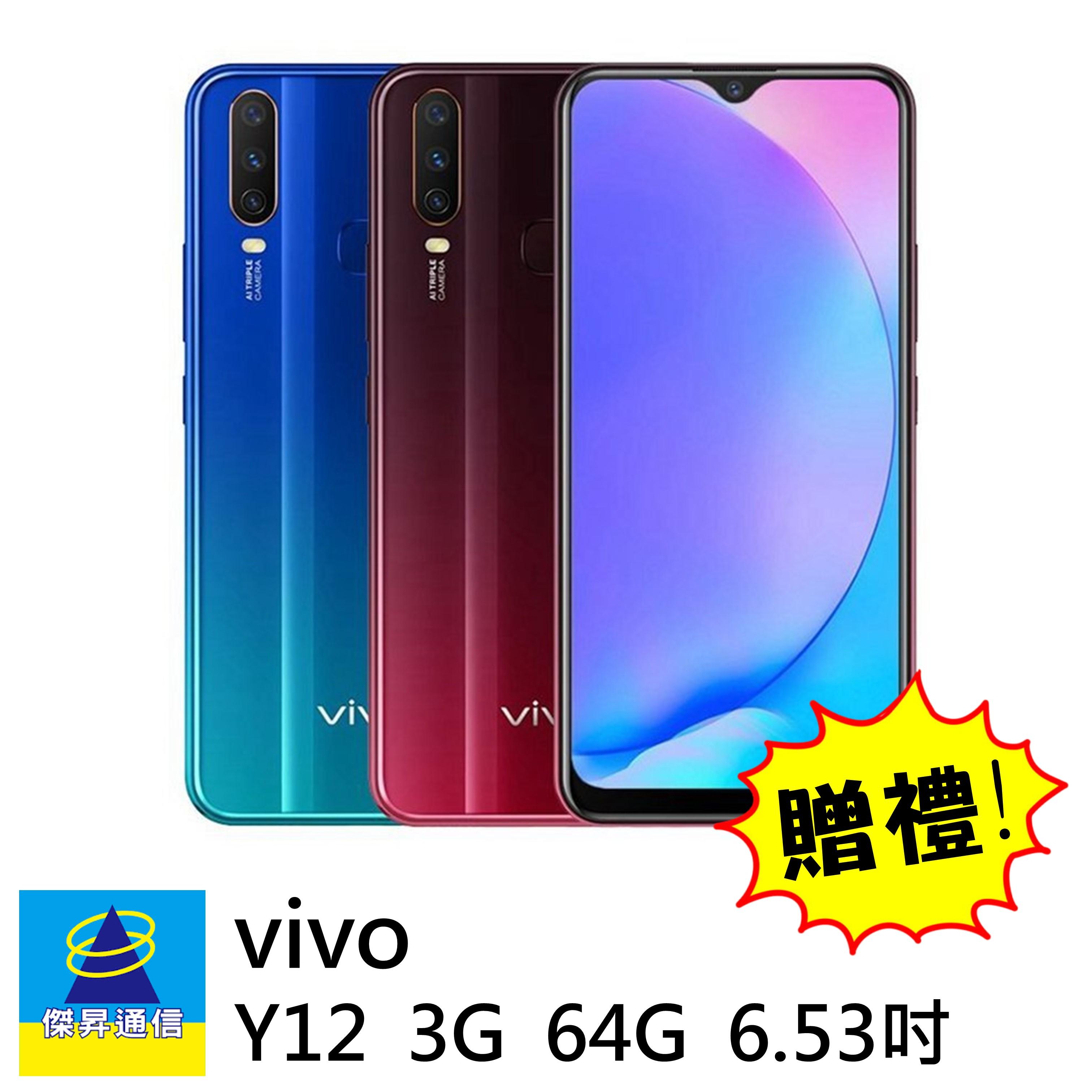 [贈好禮] VIVO Y12 3G 64G 6.53吋智慧型手機
