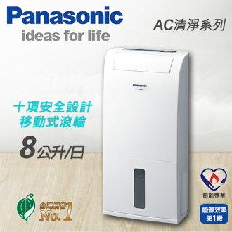 Panasonic 國際牌 8公升 清淨除濕機 F-Y16CW 四合一清淨濾網 公司貨