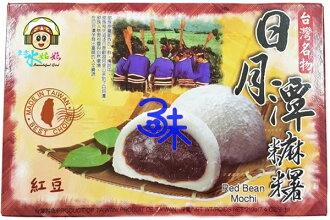 (台灣) 三叔公 東方水姑娘系列- 日月潭麻糬- 紅豆 1組 3盒 (210 公克*3盒) 特價 105 元【4712905050375 】(平均1盒 35 元)