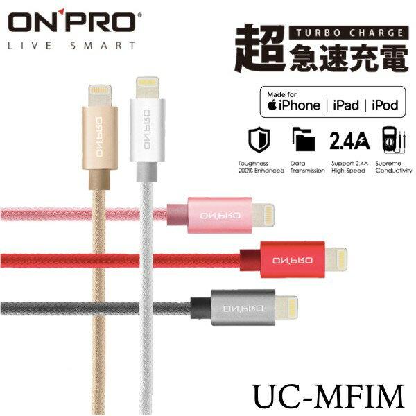 ONPRO IPhone 原廠認證線 MFI 尼龍 編織線 UC-MFIM 充電傳輸線 I8 XS iphone Max