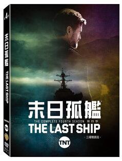 末日孤艦第四季DVD