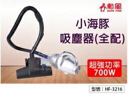 <br/><br/>  【勳風】輕便式小海豚吸塵器(全配) 700W 手提式吸塵器 吹吸兩用 後吹式 可清洗式濾網 高速馬達 HF-3216<br/><br/>