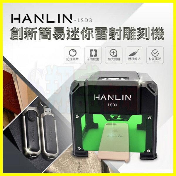 HANLIN-LSD3圖片式創新簡易迷你微型電動雷射雕刻機旋轉軸鐳射激光混和切割打標機客製化數控PCB雕刻器