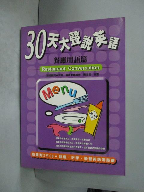 ~書寶 書T1/語言學習_HAX~30天大聲說英文~餐廳用語篇_關培君,蕭維青,安蕾_無光