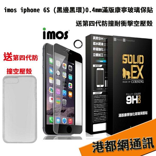 公司正品imosiphone6S(黑邊黑環)0.4mm滿版康寧玻璃保貼送第四代防撞耐衝擊空壓保護殼