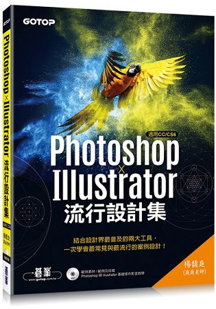 Photoshop X Illustrator流行設計集(適用CC/CS6)