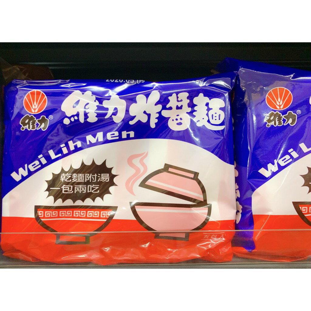 熱銷 維力 炸醬麵 乾麵 泡麵 袋裝 一袋5入 台灣泡麵 消夜 哈帝
