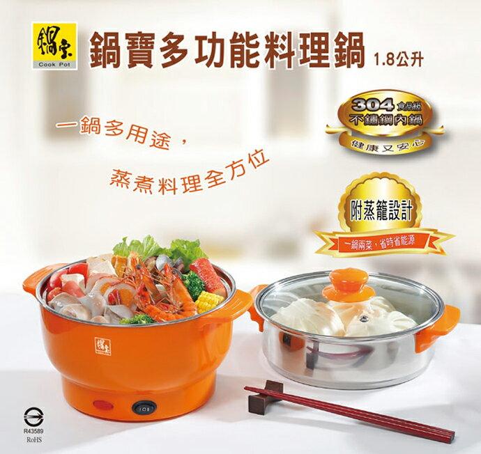 【鍋寶】 1.8L 多功能料理鍋 EC-180-D