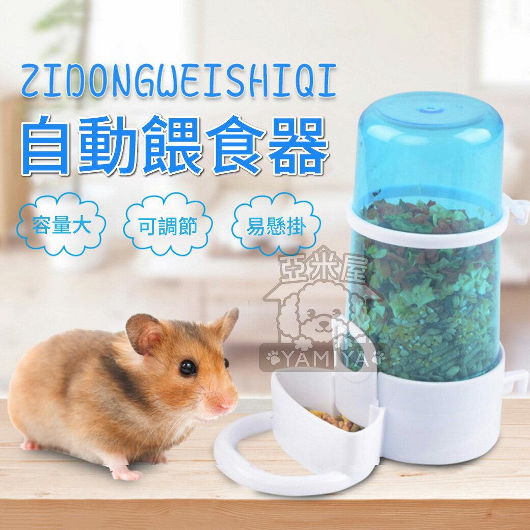 小寵白色二代自動餵食器/飲水器 寵物鼠餵食盒 自動飼料罐 餵食碗 食盆 蜜袋鼯/刺蝟《亞米屋Yamiya》