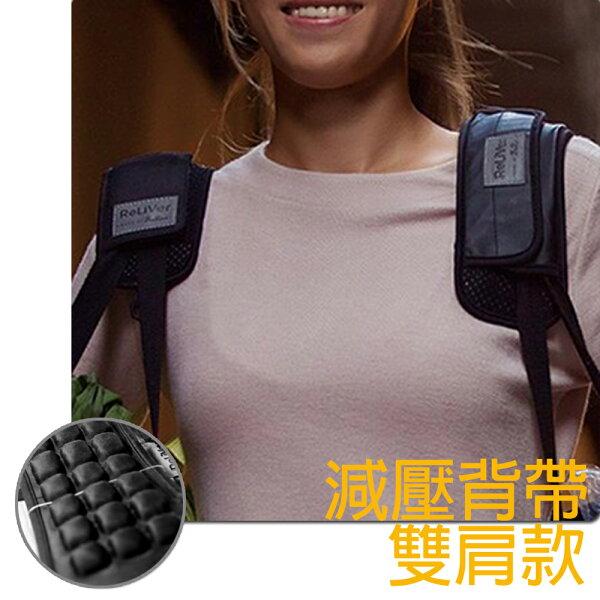 Reliver反重力減壓背帶(雙肩款兩條套)情人節禮物推薦
