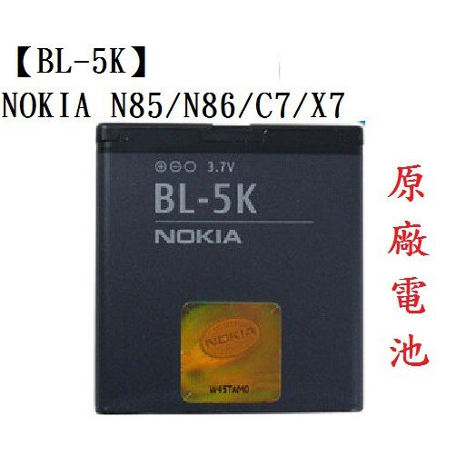 美人魚【BL-5K】NOKIA N85/N86/C7/X7 原廠電池/原電/1200mAh 4.4Wh
