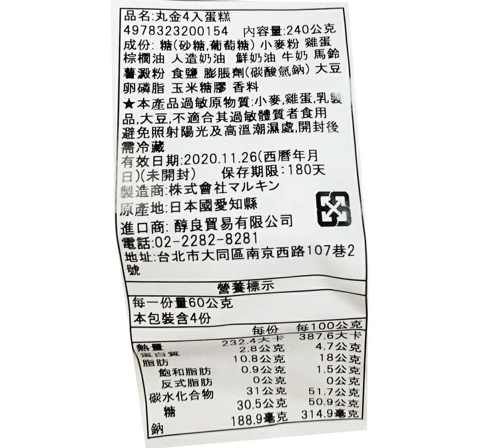 丸金生瑪芬蛋糕(240g)