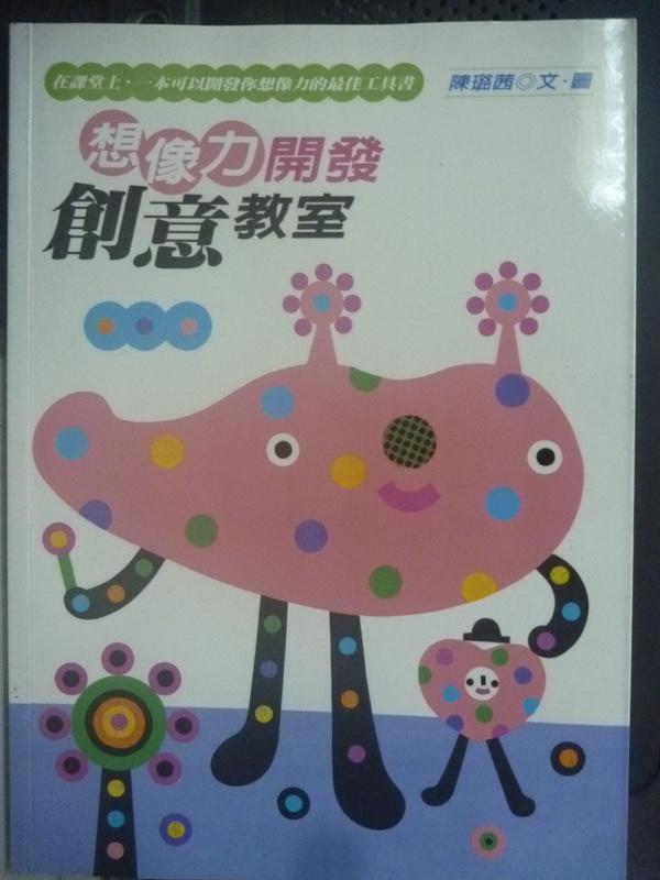 【書寶二手書T4/親子_HRJ】想像力開發創意教室_陳璐茜