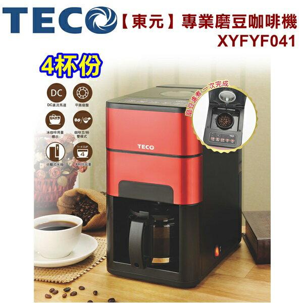 【東元】美式專業磨豆咖啡機(4杯份)XYFYF041 保固免運-隆美家電