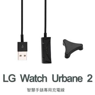 【充電線】LG Watch Urbane 2 W200 智慧手錶專用充電線/藍芽智能手表充電線/充電器
