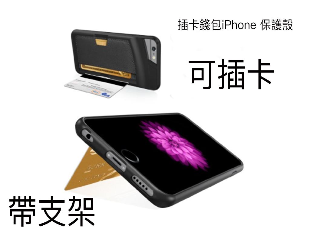 【HB Wallet 插卡桑】插卡錢包iPhone 6/6S 防摔手機保護殼(可插悠遊卡 一卡通,放鈔票)