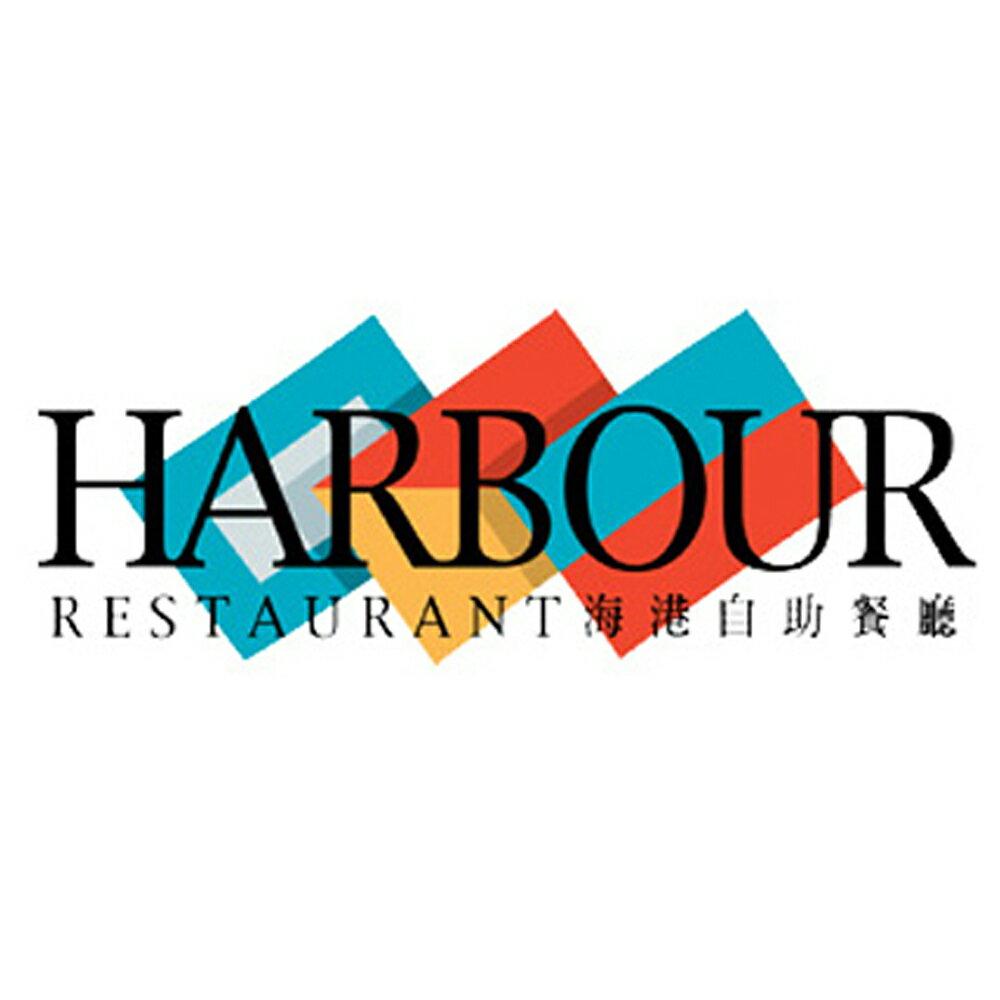 全台通用漢來海港餐廳平日自助晚餐券