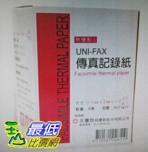 [COSCO代購如果售完謹致歉意]W118974UNI-FAX傳真紀錄紙6卷